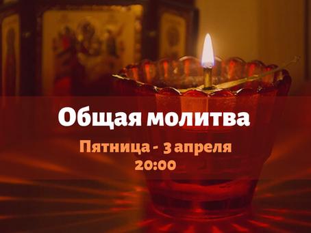 Общая молитва православных верующих (RU/LV)