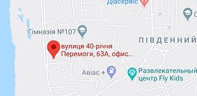 Запорожское подразделение | ул. 40-летия Победы, 63А, офис 1,г. Запорожье, 69118 Украина