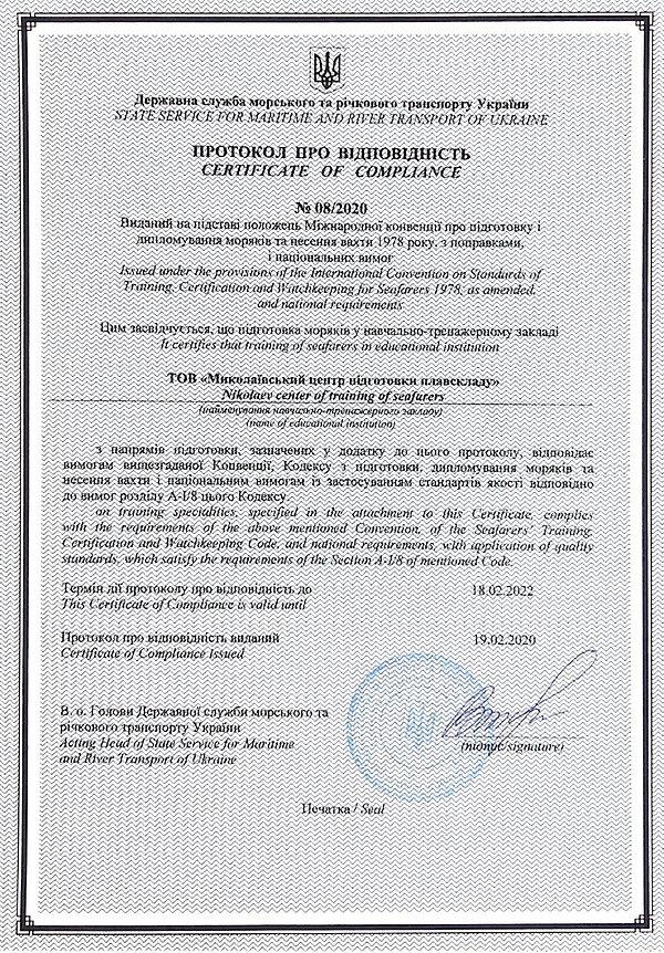 Протокол соответствия (рабочие профессии