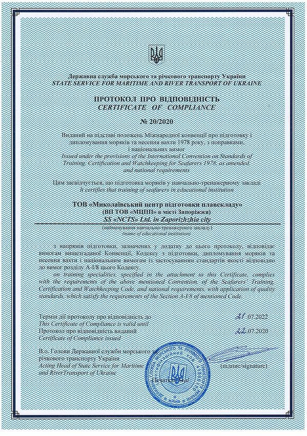 Протокол про відповідність Запорожье 1.j