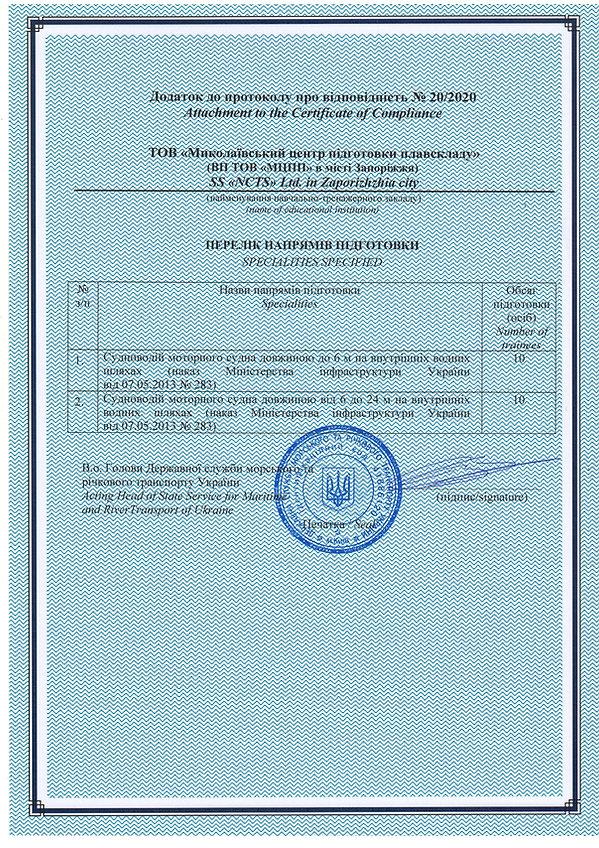 Протокол про відповідність Запорожье 2.j