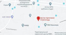 Николаевский центр подготовки плавсостава | ул. Бузника, 5, г. Николаев, 54038, Украина