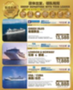 Cruise Flyer Pg 7.jpg