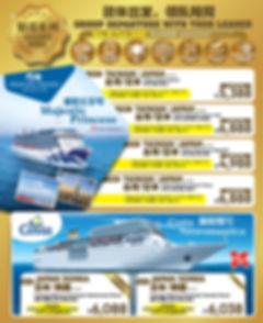 Cruise Flyer Pg 8.jpg