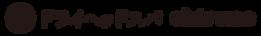 ドライヘッドスパohiruneのロゴ