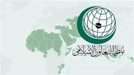 التعاون الإسلامي تدين اعتداءات الاحتلال الإسرائيل الوحشية ضد الفلسطينيين