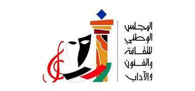 المجلس الوطني للثقافة يوفر نسخا إلكترونية مجانية من إصداراته.. لتشجيع القراءة