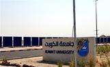 جامعة الكويت: الموافقة على مقترح التقويم الجامعي لعامي 2021/2022 و 2022/2023