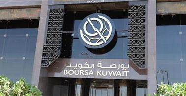 بورصة الكويت تغلق تعاملاتها على انخفاض المؤشر العام 17,45 نقطة