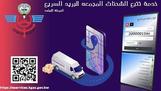 «الجمارك»: اطلاق خدمة تتبع إرساليات البريد السريع أولى خطوات التحول الرقمي