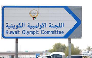"""""""اللجنة الأولمبية"""": تسليم مجلس الإدارة الجديد المنتخب"""