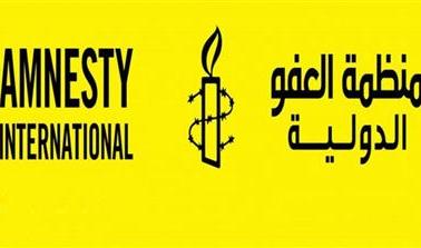 «العفو الدولية» تدعو إيران إلى وقف حكم الإعدام بحق شاب اعتقل في السابعة عشرة من عمره