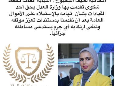 """المحامية """"لطيفة اليحيوح"""" : النيابة العامة تحفظ شكوى تقدمت بها وزارة العدل بحق أحد القيادات"""
