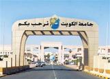 مجلس الجامعات الحكومية يعتمد نتائج قبول جامعة الكويت في التخصصات الطبية «2021 -2022»