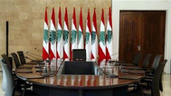 التشكيل الحكومي اللبناني الجديد