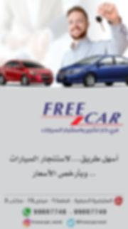 Free car 3enwan adv-250-450.jpg