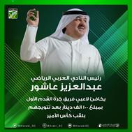عاشور يكافئ لاعبي فريق كرة القدم الأول بمبلغ 100 الف دينار بعد تتويجهم بلقب كأس الأمير