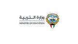 التربية: التعليم عن بعد لكل المراحل بالفصل الدراسي المقبل
