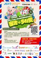 青年家書_Leaflet.jpg