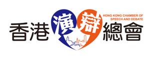 香港演辯總會.png