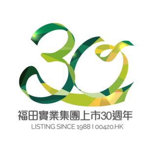 福田上市30週年.png