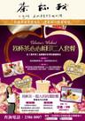 MyCupofTea_Valentine's Day Leaflet.jpg