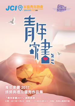 青年家書2017_Cover