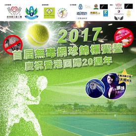 首屆無毒網球錦標賽設計及製作