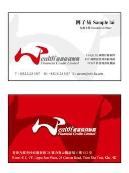 盛富信貸財務有限公司_Namecard.jpg