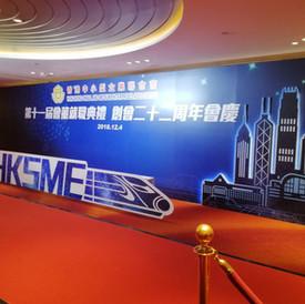 香港中小型企業聯合會就職典禮設計及製作