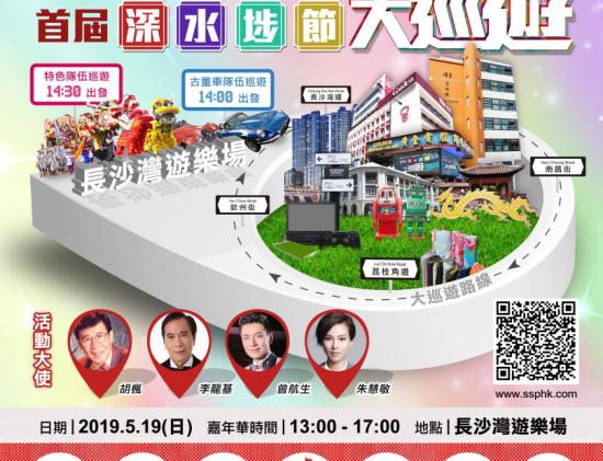 深水埗節大巡遊poster