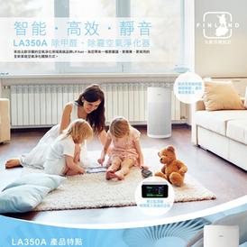 LIFAair 產品宣傳海報
