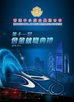 HKSME_Booklet Cover