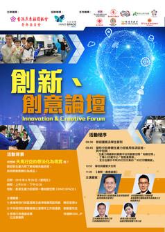 創新、創意論壇_Leaflet.jpg