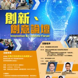 創新、創意論壇宣傳