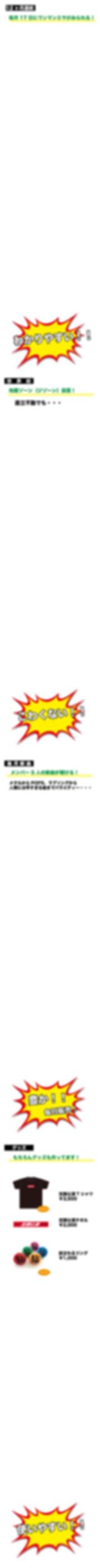 tokusetsu_3.jpg