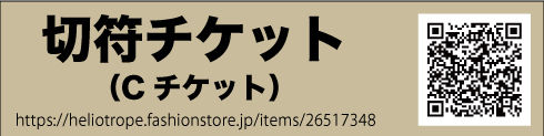 tokusetsu_ticket_c.jpg