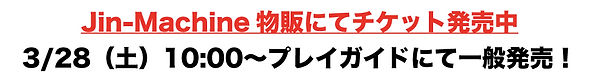 tokusetsu_ticket.jpg