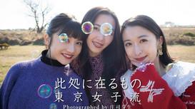 【3/27-4/4】「此処に在るもの」東京女子流 写真展 photographed by 庄司芽生