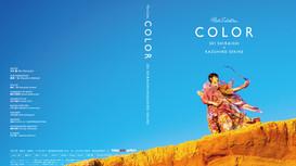 【お知らせ】- COLOR – 写真展 白石聖 × 関根一弘 メイキングDVD(特別ブックレット付き)発売