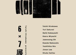 6 × 7 展 2018 1/16(Tue.) - 1/21(Sun.)