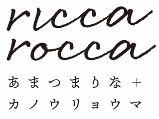 【ricca rocca 写真展】作品購入・購入特典について (5/16最新)