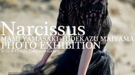 【お知らせ】-Narcissus- MAMI YAMASAKI+HIDEKAZU MAIYAMA PHOTO EXHIBITIONについて(展示作品・購入特典)