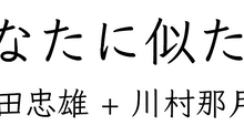 【あなたに似た人】作品購入・購入特典について (7/17最新)