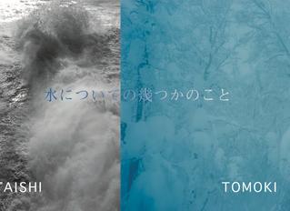 2018 1/24 - 2/4「水についての幾つかのこと」広川泰士・広川智基 写真展