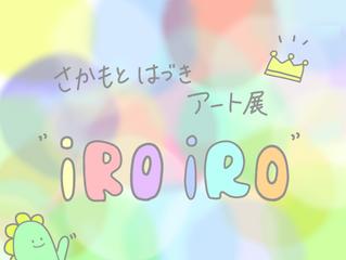 """【9/7-9/19】さかもとはづきアート展  """" iRo iRo """""""