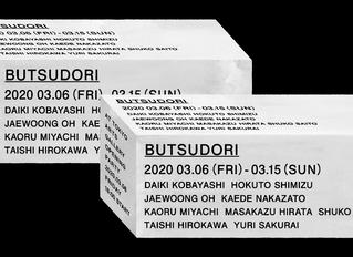 """【3/6-3/15】ブツドリ""""BUTSUDORI"""""""