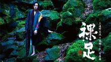 【10/17-10/25】上遠野太洸 × 関根一弘 写真展「 裸足 」