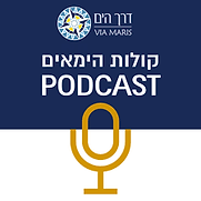 קולות הימאים Podcast.png