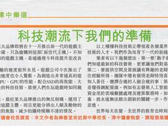 2020-10-05_星島日報_科技潮流下我們的準備